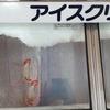日記とか(8/29)