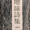 地球詩集 第3集 1957年版
