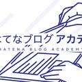 はじめての方に向けたブログ講座「はてなブログ アカデミー」ページを公開しました