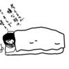 寝てばかりの日々
