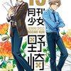 月刊少女野崎くん (13)