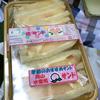 フルーツサンドを買いに京都まで