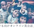 上達する子どもオンライン英会話おすすめ厳選ランキングTOP8