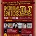 クラブDJの大会『MEGAMIX DJ BATTLE』開催決定!