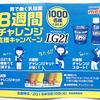 胃で働く乳酸菌8週間チャレンジ応援キャンペーン1,000名に当たる!
