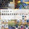 最近やって面白かったボードゲームまとめ(2020年6月版)