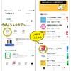 【PayPay×LINE Pay】3/31までの25%増量キャンペーンを解説!