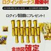 level.984【神運営?】ゴールデンログインボーナス