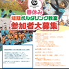 【子供向け】春休み短期ボルダリング教室開催します!