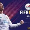 PS4版FIFA18キャリアモードをプレイしてみた シーズン序盤編
