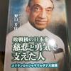第三部067話 ジャヤワルダナ大統領の演説(日本人の知らない恩3)