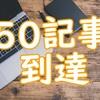 【ブログ運営レポ】50記事での収益・おすすめASP・方向性の決め方