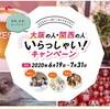 『大阪の人・関西の人いらっしゃい!』キャンペーン始まりました!!! 関西在住者限定です。