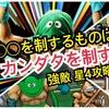 【ドラクエウォーク】カンダタ レベル30 星4装備で攻略してきた!