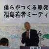 16日は歴史的な日に。福島では原発ゼロの若者集会、新潟県では再稼働反対の知事が誕生。飯舘村長選は惜しかったが4割を超す得票に。