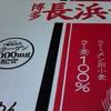 博多長浜ラーメンを食らう。