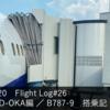 DIA修行2020 Flight Log#26 NH477 OKA-HND編