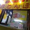 【牧志ランチ】タコス・タコライスの店赤とんぼのタコス