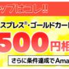 【無料+使用で1撃 26,010ANAマイル も手に入る!これすごい】雨金(アメックス・ゴールド・カード)発行でANAマイル祭り
