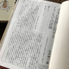 「日本の短篇」に対するフランスでの評価~堺事件