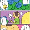 【子育て漫画】アジサイが獲物を捕らえる様子がこちらになります