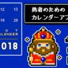 ドットカレンダー3.1.0 アップデート内容(DotCalendar UpData)