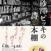 [講演会]★(当館学芸員)「ギャラリーツアー 砂澤ビッキの詩と本棚 展」