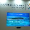 ツーリズム エキスポジャパン(9/23)に行ってきました