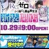 10/29 PX女化 新装 リゼロ増大