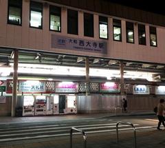 ★大和西大寺駅