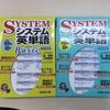 受験勉強をするならシステム英単語Basicから
