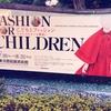 東京都庭園美術館「こどもとファッション」