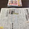 4月の一週間で100捨て2日目、新聞が薄い。