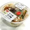 【実食レビュー】セブンイレブン「1/2日分の野菜を食べる ピリ辛まぜ麺」を食べてみた!【感想と口コミ】