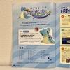 「ラプラス プラス 宮城巡り」ガイドブック 10月1日から配布中