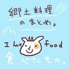 郷土料理に関する食レポ一覧 【まとめ】
