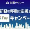 アプリ『全国タクシー』Google Pay決済で1,500円を利用方法を紹介!