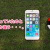 「ポケモンGO」アプリだと思ったら類似アプリ