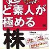 【07/02 更新】Kindle日替わりセール!