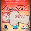 『食べないと死ぬ2』アプリゲーム感想・レビュー