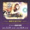 【FEH】神階英雄召喚イベント「目覚めし正の女神 アスタルテ」が5/31より開始!