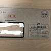 【株主優待】長府製作所(5946)よりQUOカードが届きました