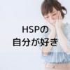 5人に1人、非常に敏感な人「HSP」という性質
