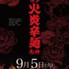 9/5 「博多 火炎辛麺 赤神(小倉魚町店)」オープン