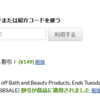 【iherb最新セール情報】~8月23日(水)2:00まで!入浴&美容製品セール!(コード入力で15%オフ!?)