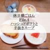 休日朝ごはんFile.6ハッシュドポテトと手抜きスープ
