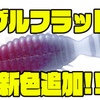 【デプス】フリーリグなど様々なリグにオススメなギル型ワーム「ブルフラット3、3.8インチ」に新色追加!