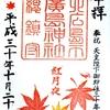 【御朱印】北広島市 廣島神社 2018年秋 紅月夜の期間特別御朱印