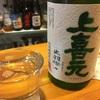【じょうきげん】上喜元、純米酒と常きげん、涼純純米吟醸原酒生貯蔵の味の感想と評価【飲み比べ】