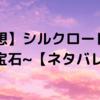 【ネタバレあり】シルクロード~盗賊と宝石~【感想】